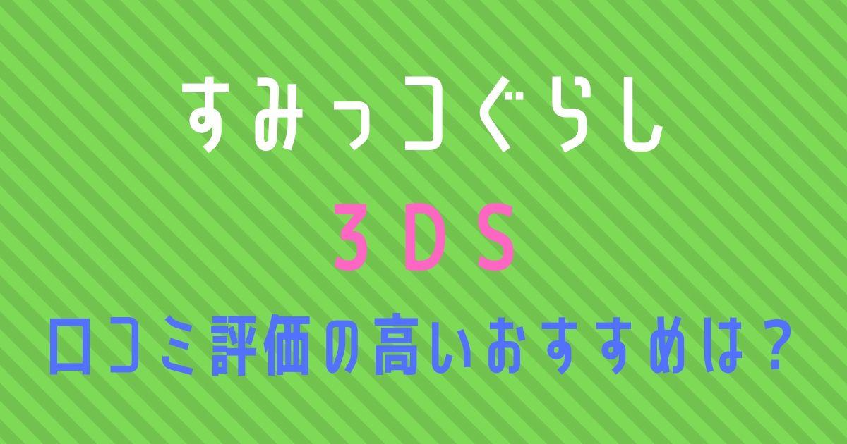 すみっコぐらし 3DS 人気