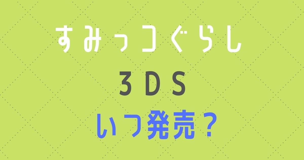 すみっこぐらし DS 発売順