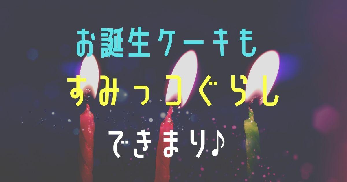 すみっこぐらし 誕生日ケーキ