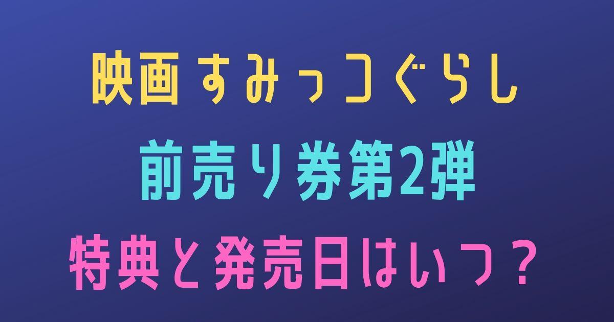 すみっこぐらし映画前売り券 第2弾