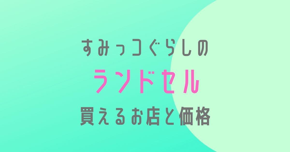 すみっコランドセル価格)